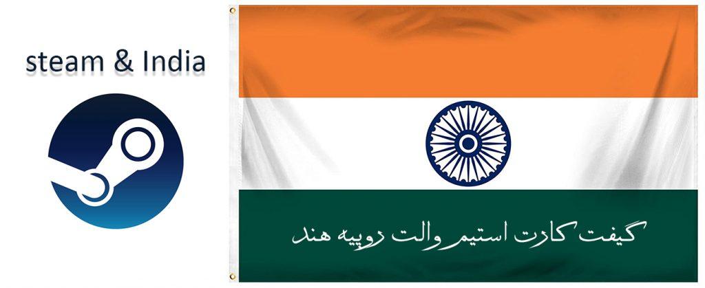 گیفت کارت Steam هند