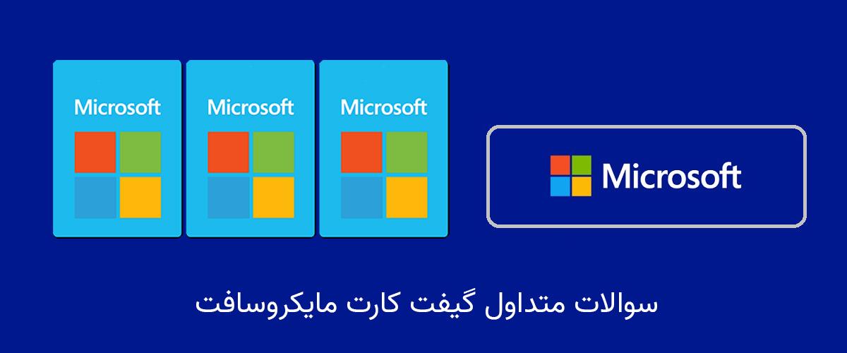 گیفت کارت مایکروسافت
