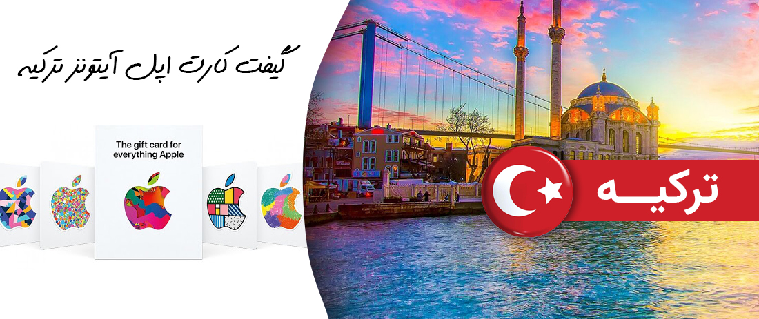 گیفت کارت آیتونز ترکیه